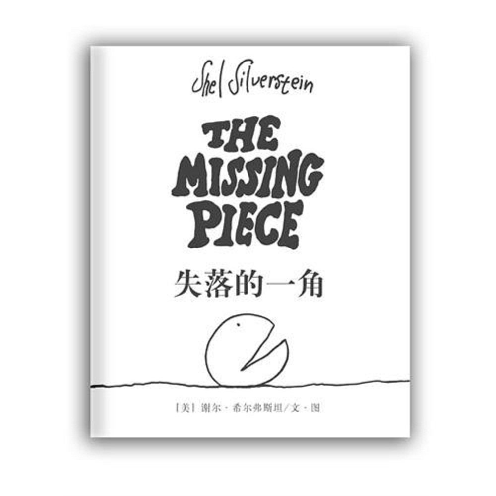 The Missing Piece (Chinese Edition)