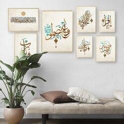 Vintage posterler İslam arapça hat kuran tuval boyama Allah tanrı alıntı baskılar resim oturma odası ev dekor duvar sanatı