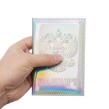 Couverture de passeport Laser russe pour hommes et femmes, portefeuille de carte de voyage, Simple, couverture de passeport, ID Business