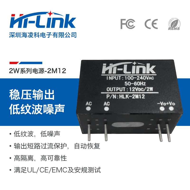 Free shipping HLK-2M12 ACDC <font><b>Isolated</b></font> <font><b>Power</b></font> Switch <font><b>Module</b></font> 2M12 220V to 12V170mA image
