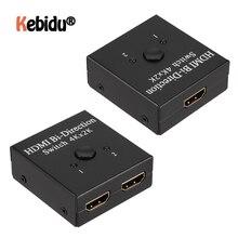 مصغر 2 منافذ ثنائية الاتجاه 4K مقسم الوصلات البينية متعددة الوسائط وعالية الوضوح (HDMI) HDMI التبديل الجلاد 1X2 2X1 سبليت 1 في 2 خارج مكبر للصوت 1080P 4K x 2K HDMI الجلاد