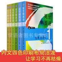 Yonsei Han korean 1 2 3 4 5 6 books for students senior Korean teaching material Korean Chinese grammar Korean basic study books