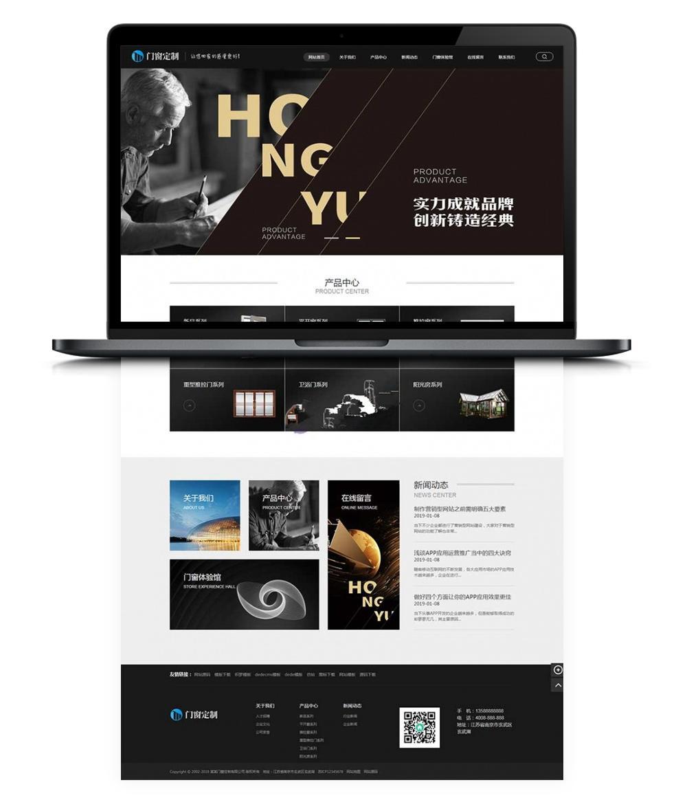 织梦五金门窗铝铝合金门窗定制类网站源码模板(带手机版数据同步)