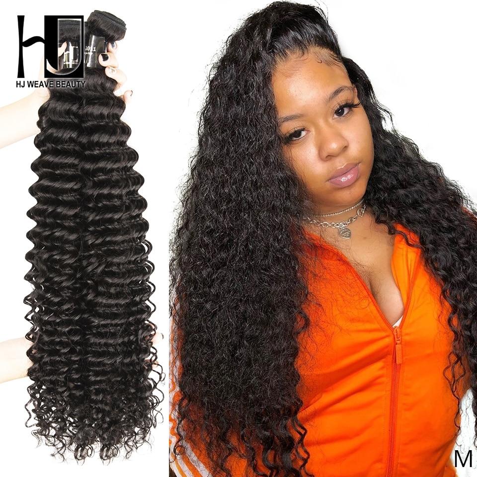 Кудрявые пряди, 30, 36, 38, 40 дюймов, 100% человеческие волосы, пряди, бразильские, глубокая волна, волосы, пряди, девственные человеческие волосы д...