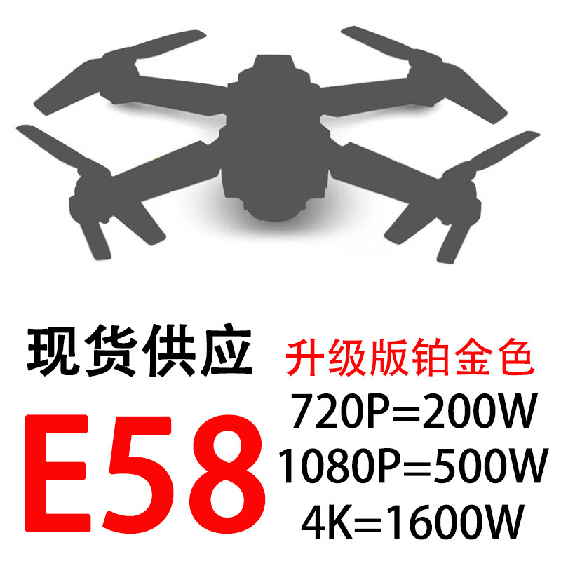 E58 Unmanned Aerial Vehicle Aerial Photography 4k Folding Quadcopter Set High Telecontrolled Toy Aircraft Jy019 Drone