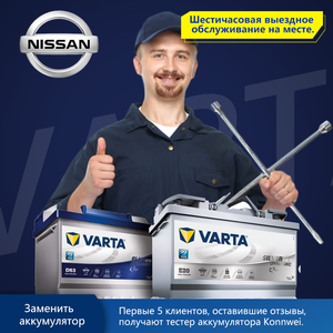 Varta Blue dynamic AKB shipping and replacement battery with exits for Nissan X-Terra Almera Bluebird Qashqai Teana sunny tiida