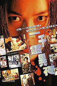 一千灵异夜之凶穴[DVD]