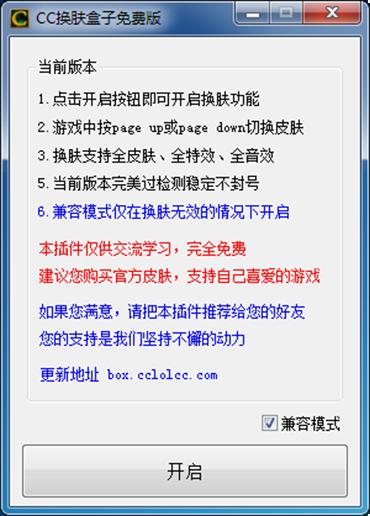 LOL英雄联盟CC换肤盒子免费版v10.7.1
