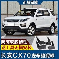 SmRKE dla changan CX70 błotniki samochodowe błotniki błotnik Splasher mudfartuch przód tył pełny zestaw 4 sztuk