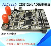 Free shipping Dual channel high speed AD module AD9226 parallel 12 bit AD 65M Data acquisition FPGA development board sensor free shipping 1pcs iso 4021 u1 232 proxy rail signal acquisition data acquisition bus ad converter yf0617 relay
