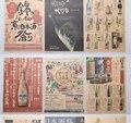 20 pçs estilo japonês cartaz papel kraft retro izakaya churrasco sushi ramen adesivos de parede