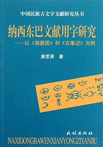 Naxi Dongba Literature With The Word  An Example Of China's National Literature Of Ancient Writing Books(Chinese Edition)