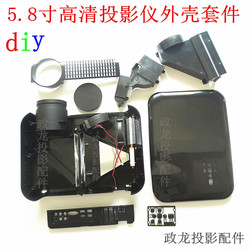 DIY Projector Shell Kit 5.8 Inch Led Home Projector Chassis Accessories Lens Reflector Cup Radiator