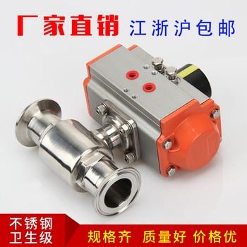 Q681 sanitary grade pneumatic quick loading ball valve 304 stainless steel clamp type straight through valve 316