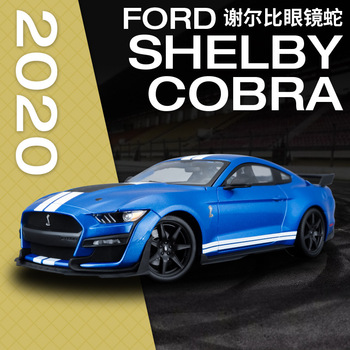 Maisto 1:18 Super new product Ford Shelby GT500  sports car simulation alloy car model Collect gifts toy maisto 1 18 1950 ford old car model diecast model car toy new in box free shipping 31681