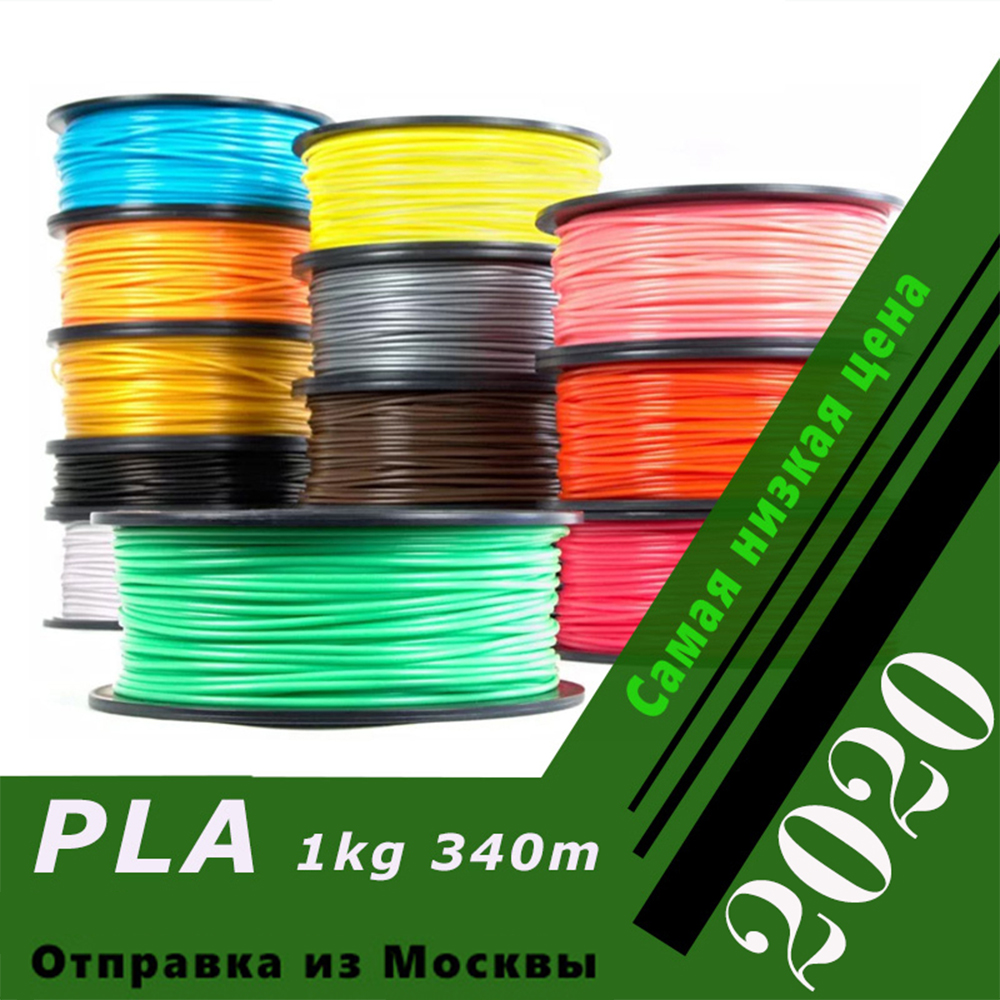 PLA! Birçok renk YOUSU filament plastik ANET 3d yazıcı/1kg 340m/ PETG/naylon/ahşap/Karbon nakliye moskova