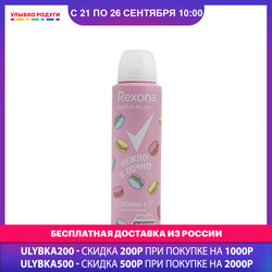Deodorants other 3114726 Улыбка радуги ulybka radugi r-ulybka smile rainbow косметика eveline deodorant antiperspirant Beauty Health Fragrances Fragrance deodorizer against sweat