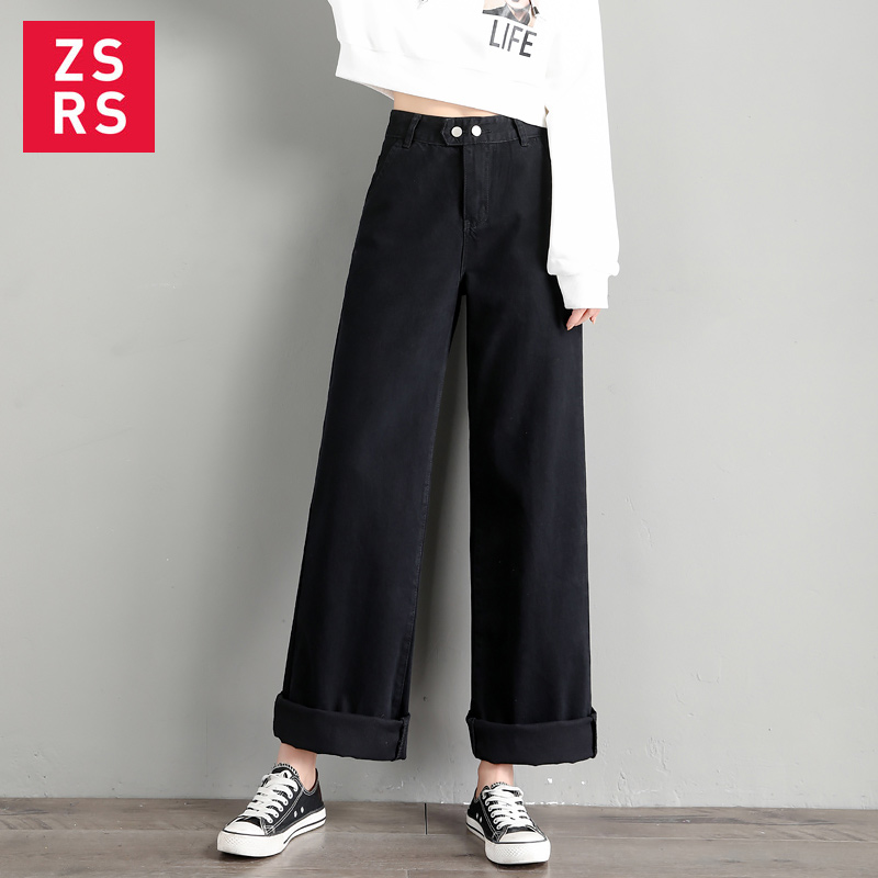 ZSRS Black Broad Legged Jeans Female Loose High Waist Jeans 2019  Autumn New Straight  Mom Jeans Freddy Jeans Wide Leg Jeans