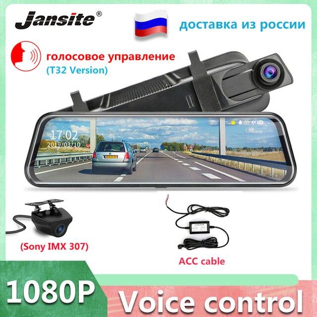 """جانسايت 10 """"جهاز تسجيل فيديو رقمي للسيارات تيار وسائل الإعلام مرآة عدسة مزدوجة مسجل فيديو شاشة تعمل باللمس مسجل داش كام التحكم الصوتي 1080P كاميرا خلفية"""