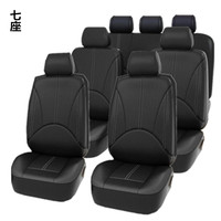 Seven seat front car seat cover high quality rear bucket car seat cover five seat car interior car seat cover|Automobiles Seat Covers| |  -