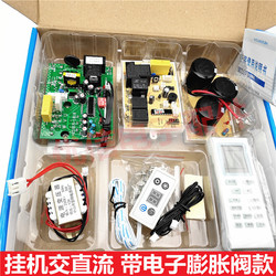 Inverter air conditioner cabinet machine hang-up conversion board inverter circuit board AC and DC electronic expansion valve