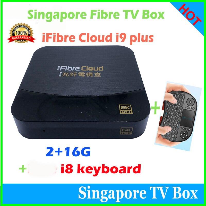 [Подлинный] 2021 ifiber cloud I9 plus tv box 2 + 16G стабильная для starhub Сингапур + клавиатура на выбор