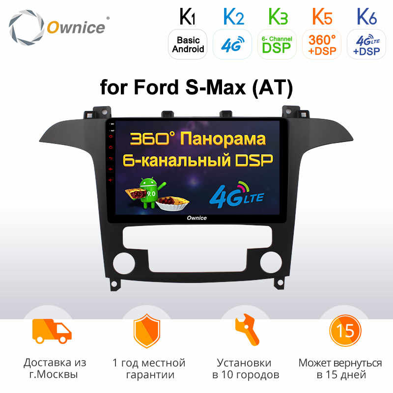 Ownice C500 + G10 Android 8.1 radio stereo voor Ford S-Max 2007 2008 Auto dvd GPS Navi speler 32G ROM Ondersteuning 4G Sim-kaart DAB + DVR