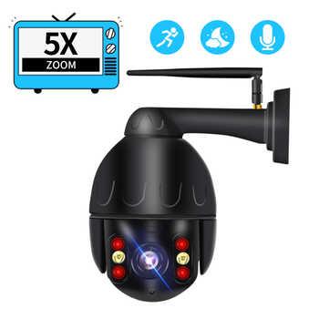 Cámara de Zoom óptico N_eye 5X 1080P HD cámara domo de velocidad Wifi seguridad al aire libre CCTV cámara IP cctv cámara a prueba de agua