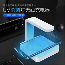 Mobile phone sterilizer mobile phone wireless charger UV sterilization box ozone sterilization mask toothbrush sterilization box ozone sterilizer household refrigerator sterilizer disinfection box air smog gas cleaner sterilization box for mask