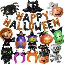 Cross-border new Halloween balloons party aluminum balloon Pumpkin monster head decorative