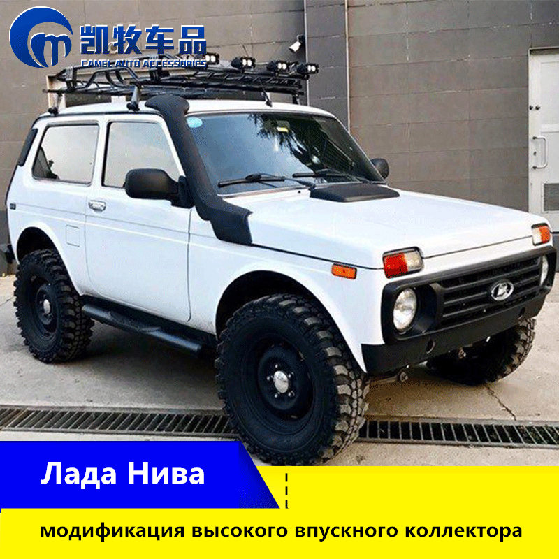 For Lada Niva Intake Pipe Modification Accessories Modified Wading Cross-country High Intake Manifold Niva Air Intakes Parts
