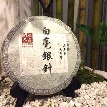2015 Fuding White Cake 300 G ago d'argento Bai Hao Yin Zhen