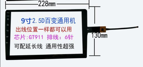 Tela capacitiva nova da navegação do carro de dvd da tela da navegação de 9 polegadas 228*130mm para mitsubishi outlander 2006-2012