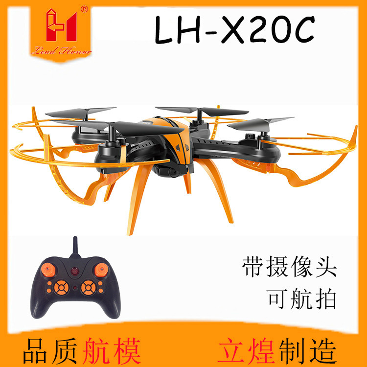 Li Huang X20c Four-axis Remote Control Aircraft For Areal Photography High-definition Unmanned Aerial Photographic Vehicle Remot