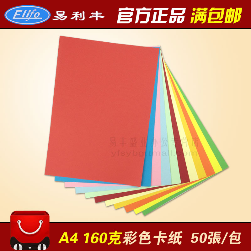 Elifo Color Cardboard Card Paper A4 160g Grams Color Copy Paper Hard Color Cardboard Cai Jiao Zhi