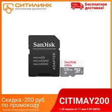 Карта памяти microSDXC UHS-I SANDISK Ultra Light 128 ГБ, 100 МБ/с, Class 10, SDSQUNR-128G-GN6TA, 1 шт., переходник SD