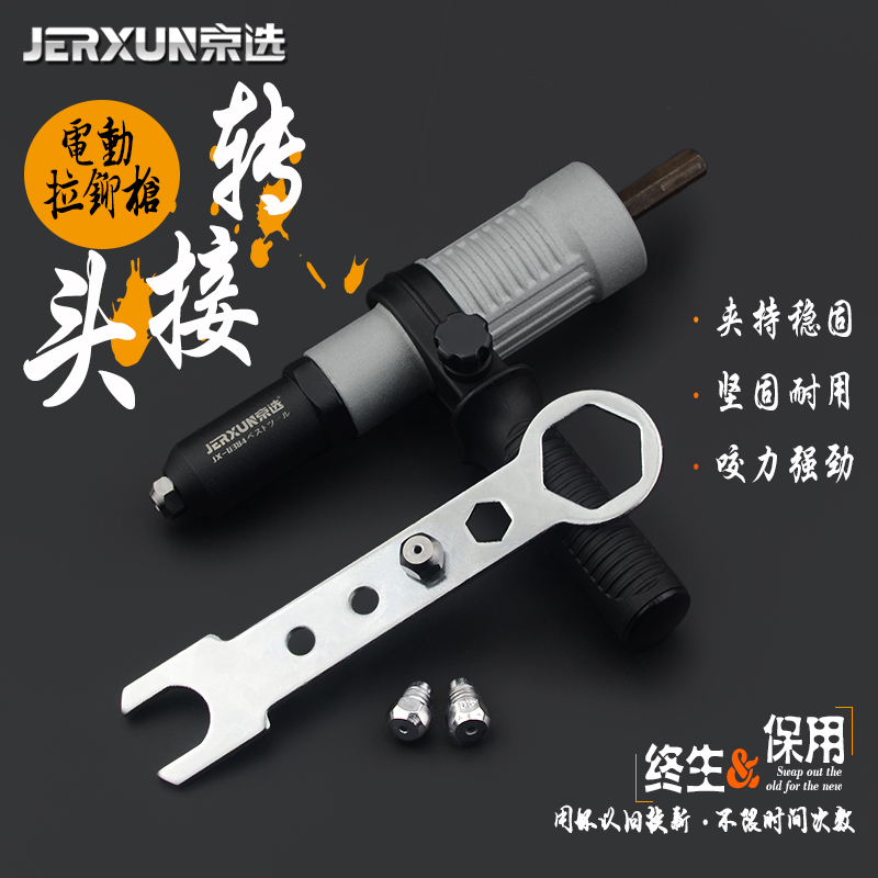 JERXUN Electric Rivet Gun Riveting Gun Conversion Head Pneumatic Core-pulling Riveting Gun Rivet Gun Electric Drill Riveting Gun