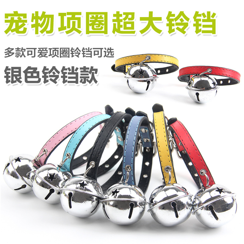 Pet Collar Dog Bell Ultra-Big Moe Pet Bell Cat Neck Ring Pet Collar Gou Xiang Lian Pet Collar