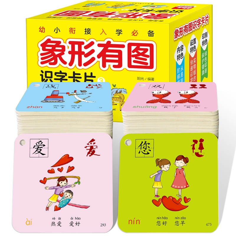 Preschool Literacy Card 504 Sheets Chinese Characters Pictographic Flash Cards Vol.3 for 0-8 Years Old Babies/Toddlers/Children