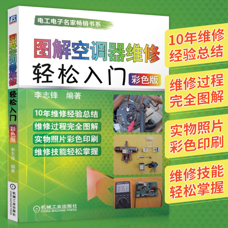 Air Conditioning Maintenance Books Graphic Introduction To Air Conditioner Maintenance (color Version)