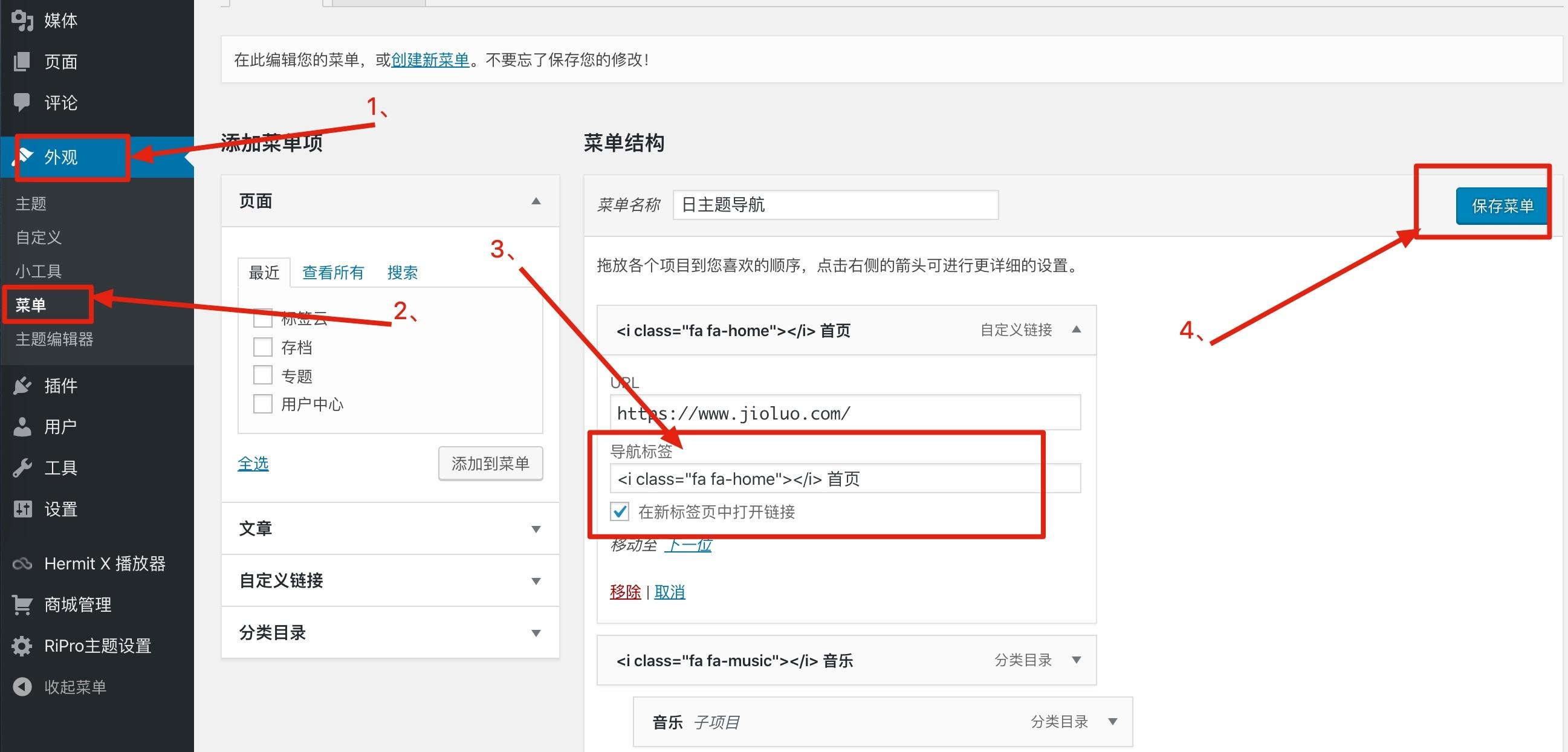 H73a465444ceb4e4081547a112a19be2c9 - WordPress主题添加菜单图标图文教程
