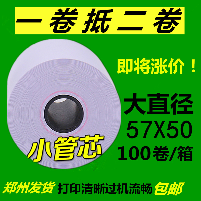 Thermal Cash Register Paper 57x50 Cash Register Printing Paper 58mm Thermal Receipt Paper Supermarket Shou Kuan Zhi 100 Volume