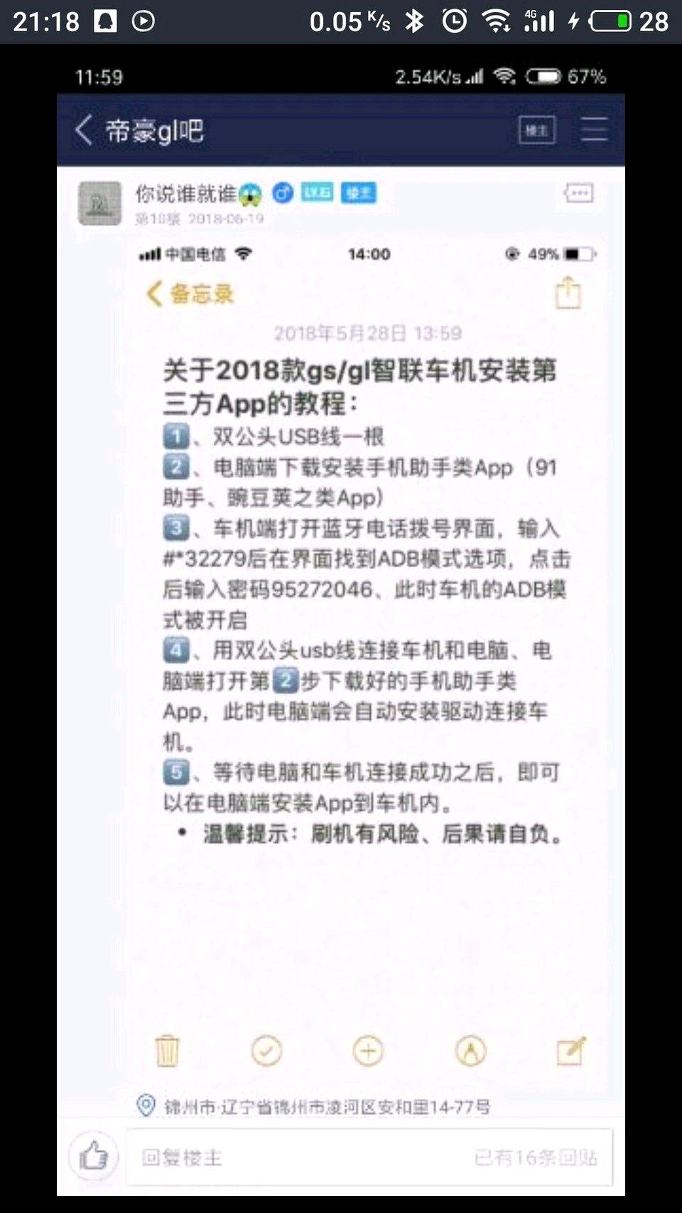 帝豪GL车机2.16版破解教程-橙视娱乐