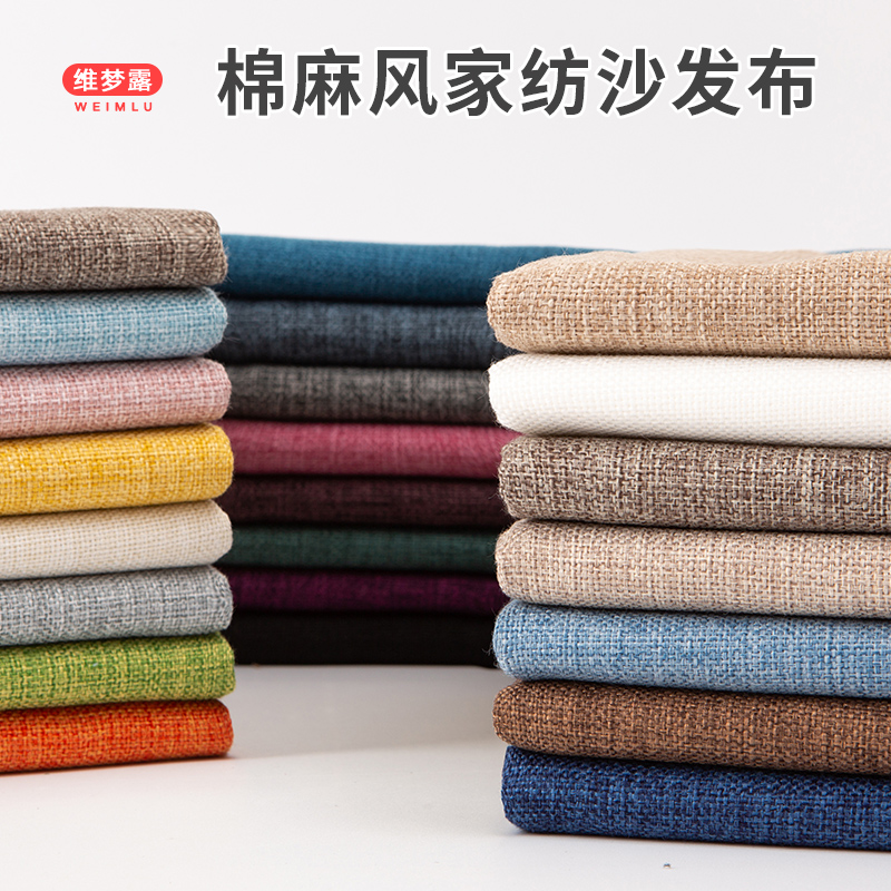 150cmx50cm Home Textiles Sofas Fabrics Thick Solid Colors Coarse Cotton Linen Sofa Covers Tablecloths Pillows DIY Sewing Fabrics