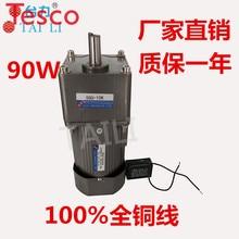 Induction micro power station TAILI fixed speed motor speed gear motor 90W 220V / 380V