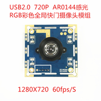 USB Global Exposure Global Shutter Color Camera Module High speed Snapshot Industrial Recognition Scan AR0144