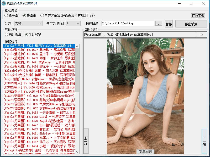 P歪皮v5.2.200521 多图手动/自动采集系统