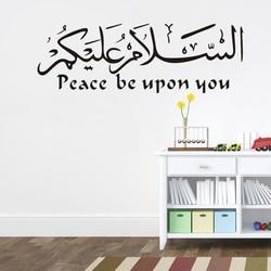 Barış olabilir üzerine sizin duvar çıkartmaları İslam karakter müslüman tırnak arapça selam duvar çıkartması çıkarılabilir DIY oturma odası ev dekor