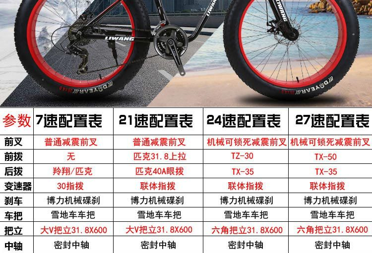 Entrega gratuita 26 polegada snowmobile mountain bike