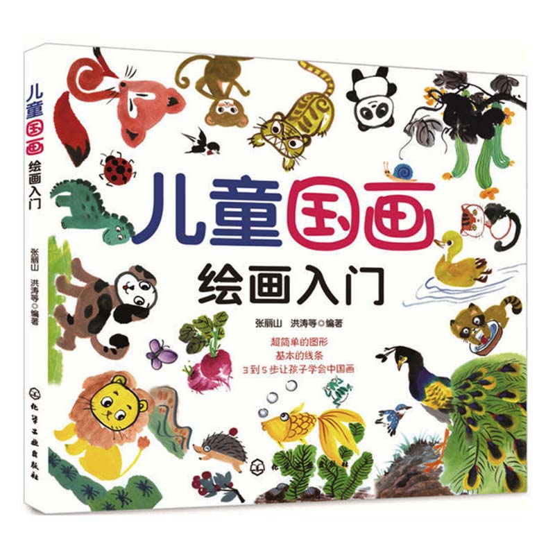 How To Draw Chinese Brush Painting Beginner Textbook For Children/Kids  3 To 5 Steps To Learn Chinese Version Art Book